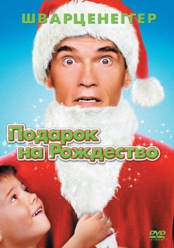 Подарок на Рождество  (1996).