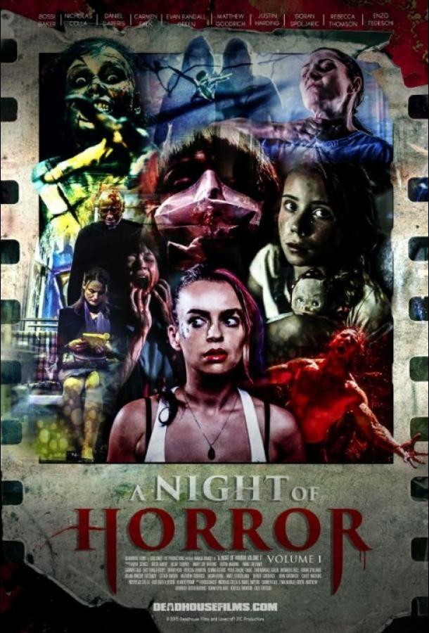 Ночь ужасов, часть1