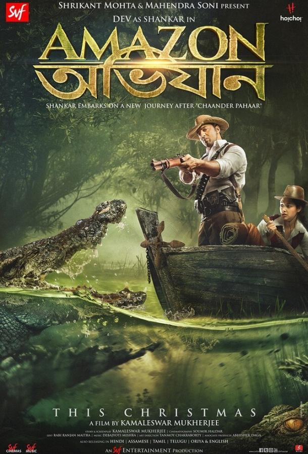 Амазонские приключения