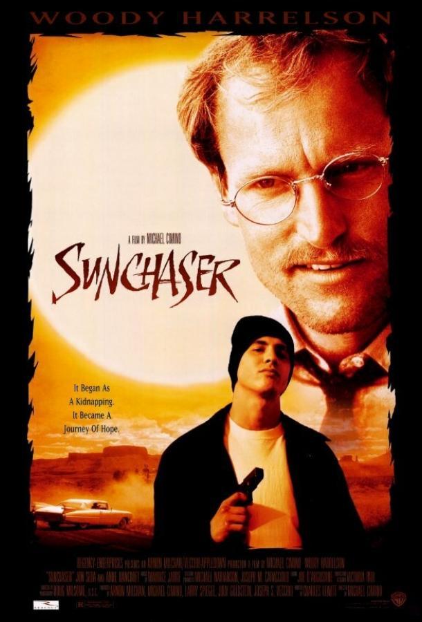 Ловец солнца фильм (1996)