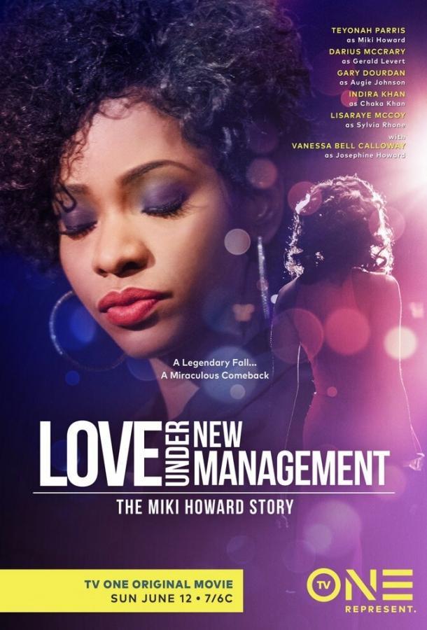Долгожданная любовь: История Мики Говард