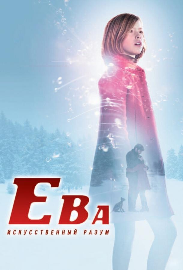 Ева: Искусственный разум / 2011