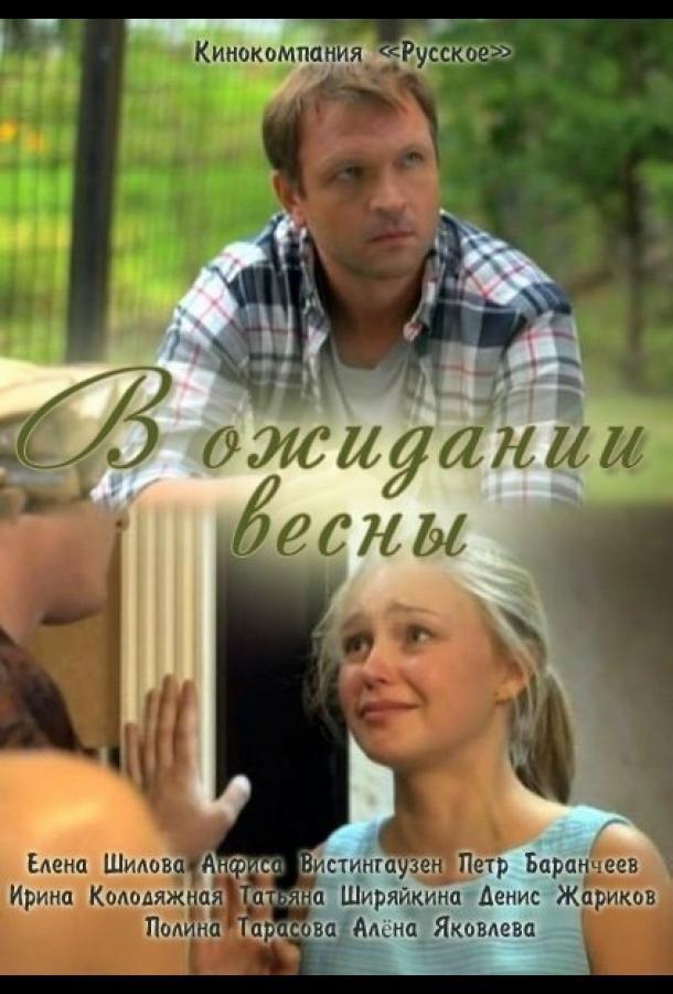 В ожидании весны фильм (2012)
