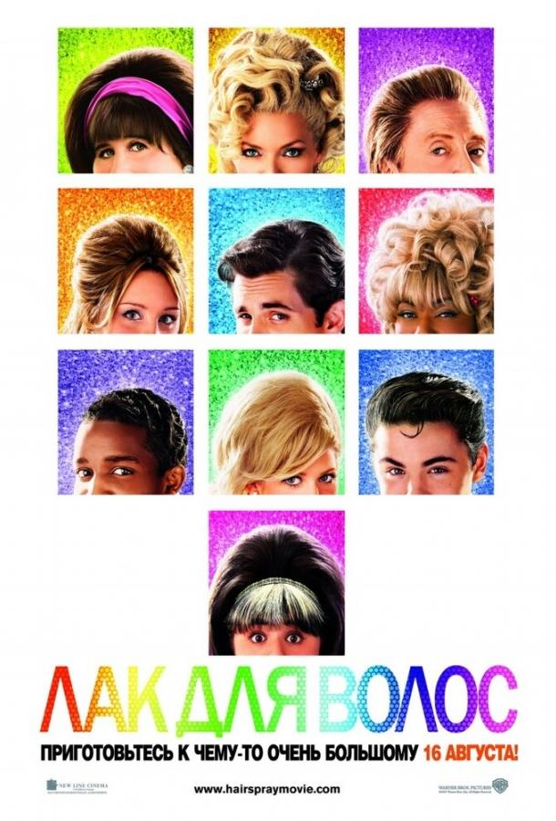 Лак для волос фильм (2007)