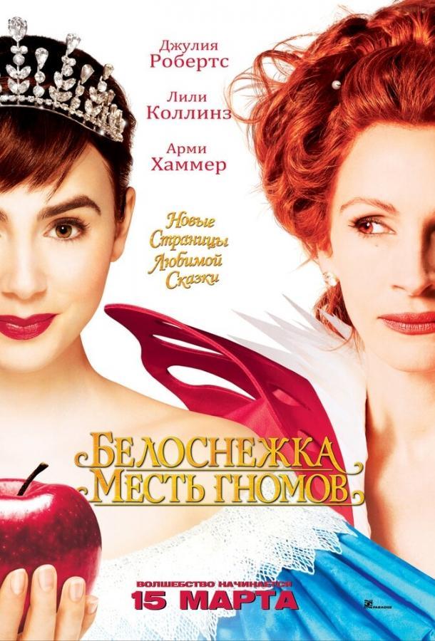 Белоснежка: Месть гномов фильм (2012)