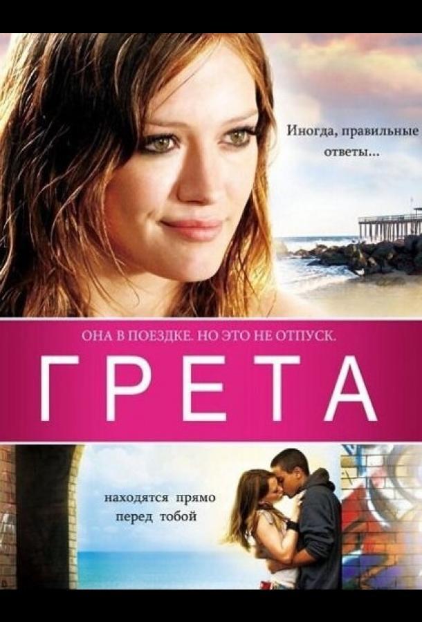Грета фильм (2008)