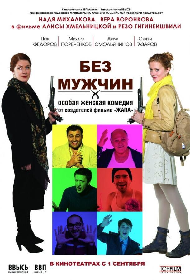 Без мужчин фильм (2010)