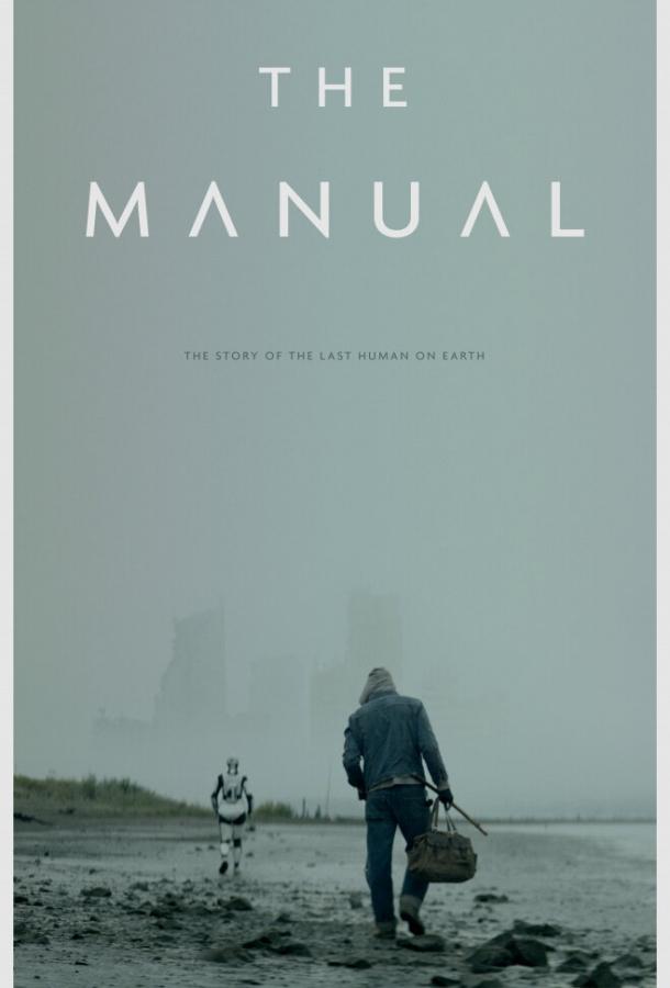 Руководство / The Manual (2017)