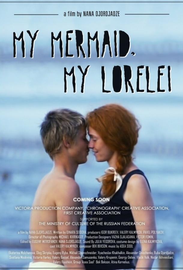Лорелей фильм (2013)