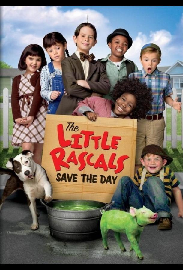 Маленькие негодяи спасают положение фильм (2014)