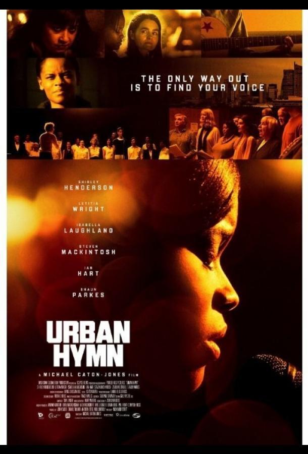 Городской гимн фильм (2015)