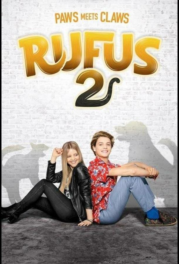 Руфус2