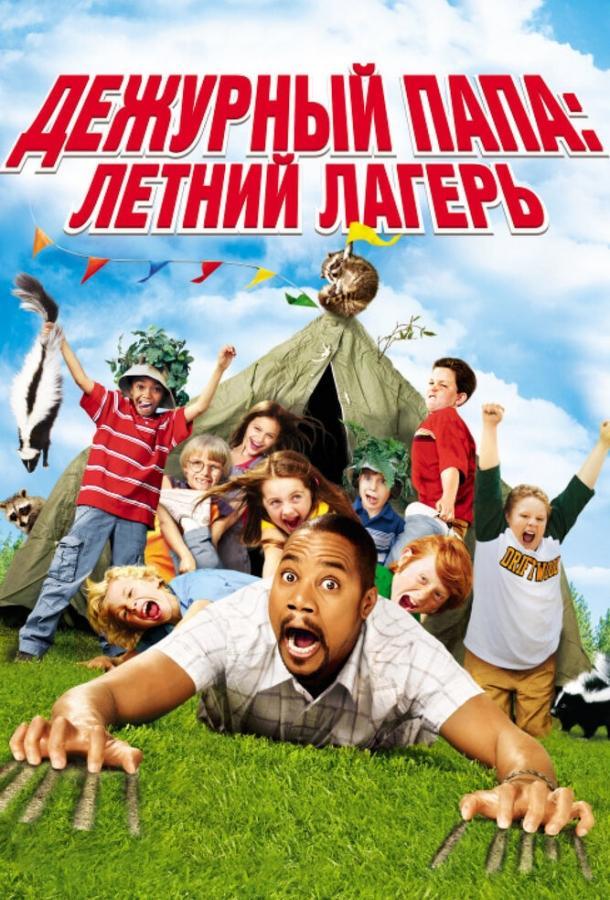 Дежурный папа: Летний лагерь фильм (2007)