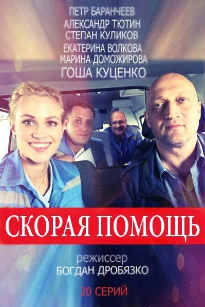 Скорая помощь /  2018  2 сезон 40 серия