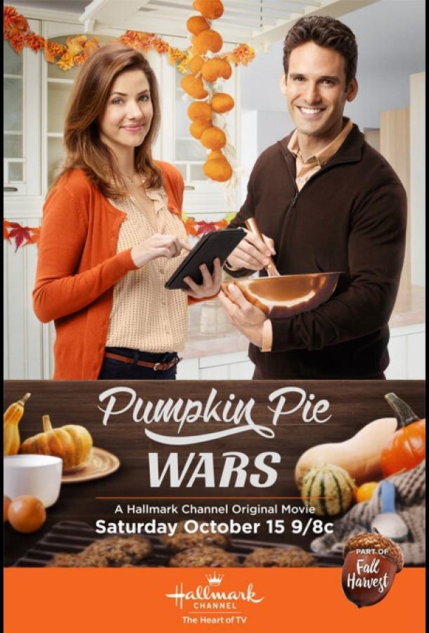 Война тыквенных пирогов