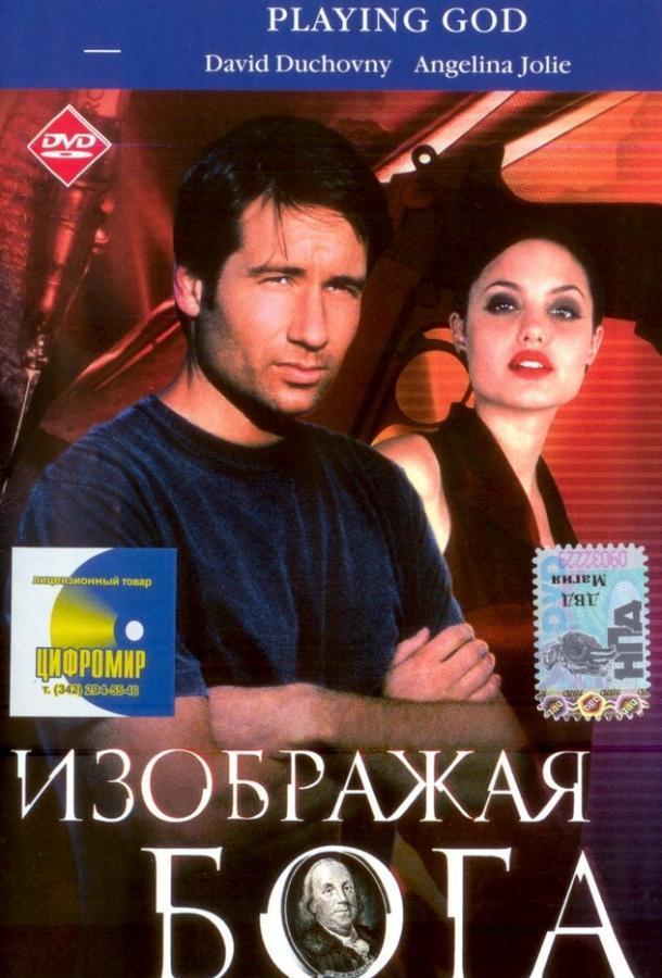 Изображая Бога фильм (1997)
