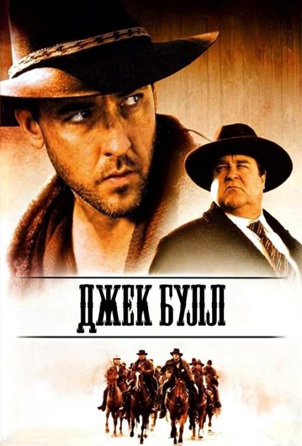 Джек Булл фильм (1999)