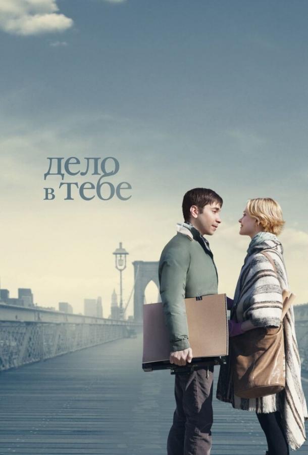 Дело в тебе фильм (2013)