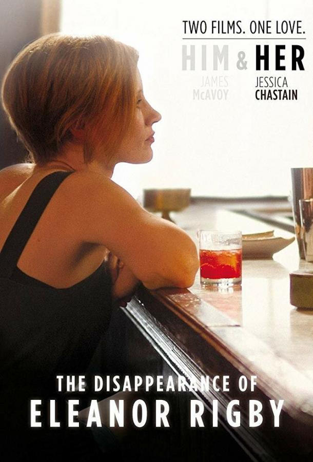 Исчезновение Элеанор Ригби: Она фильм (2013)