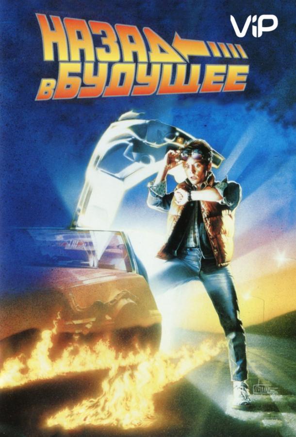 Назад в будущее  (1985).