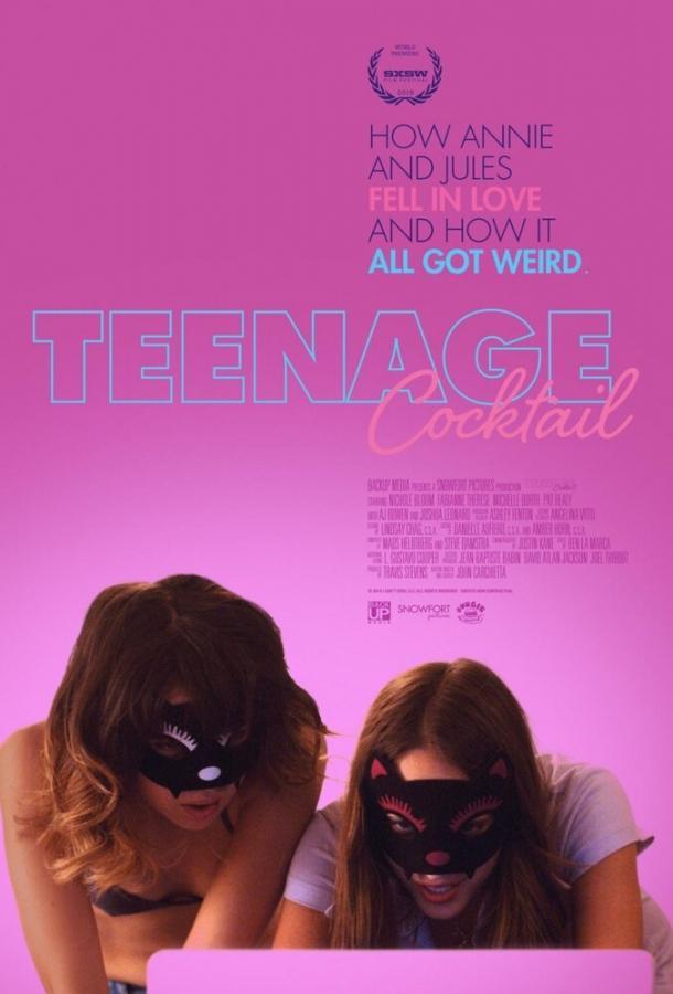 Вечеринка с тинейджерами