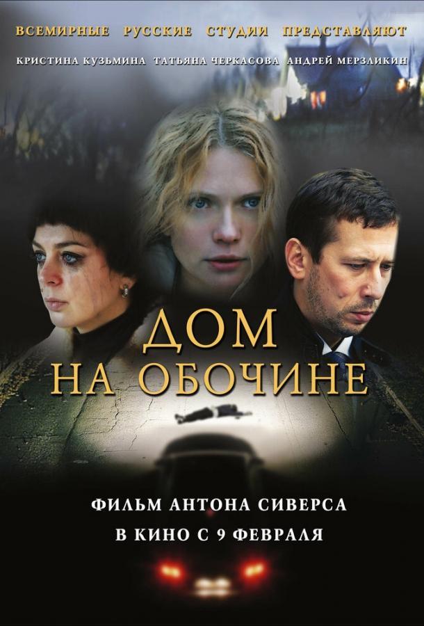 Дом на обочине фильм (2010)
