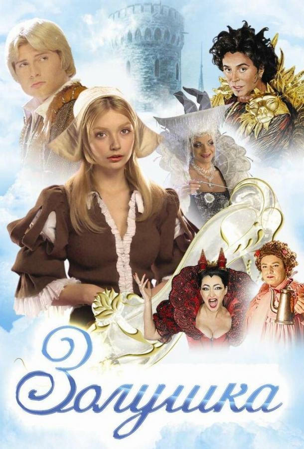 Золушка фильм (2003)