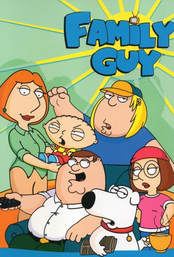 Гриффины / Family Guy  1999