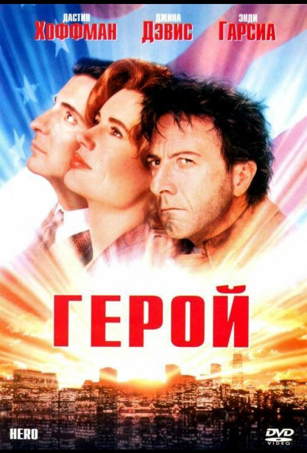 Герой фильм (1992)