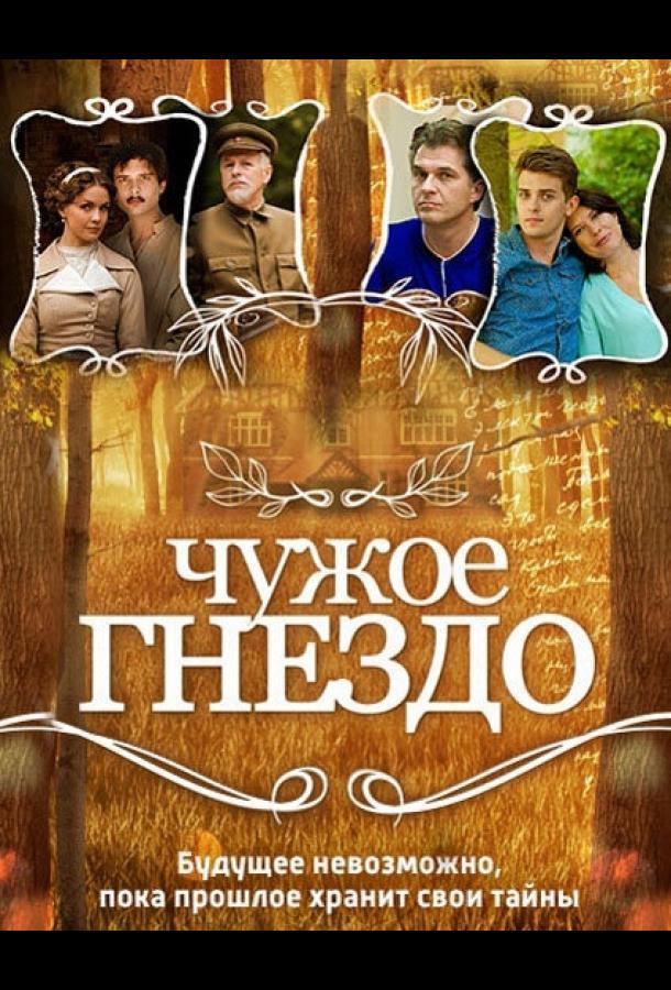 Чужое гнездо (2015)