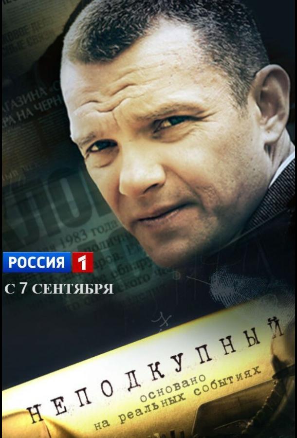 Неподкупный сериал (2015)