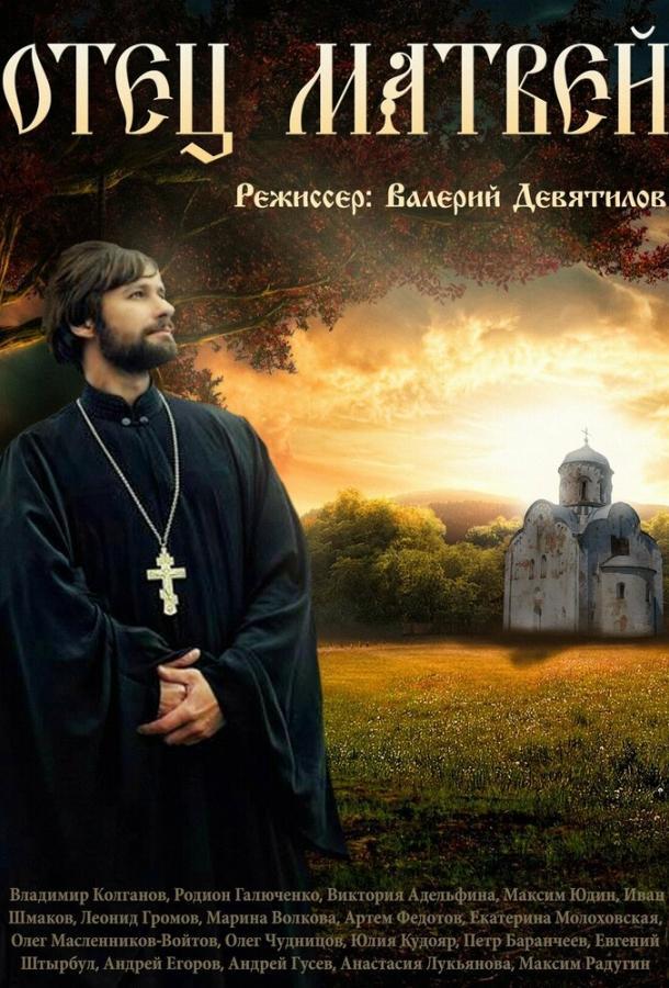 Отец Матвей сериал (2014)