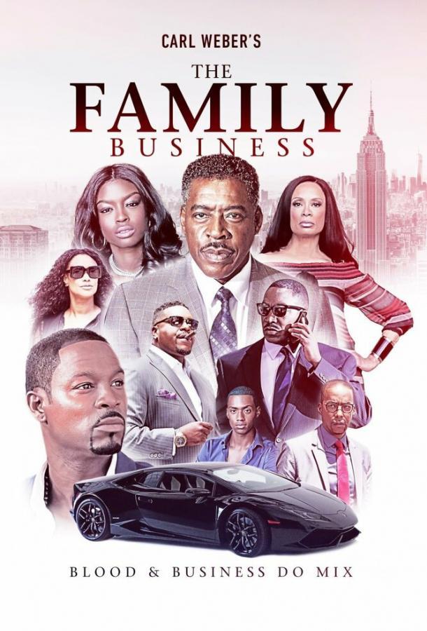 Семейный бизнес (2018)