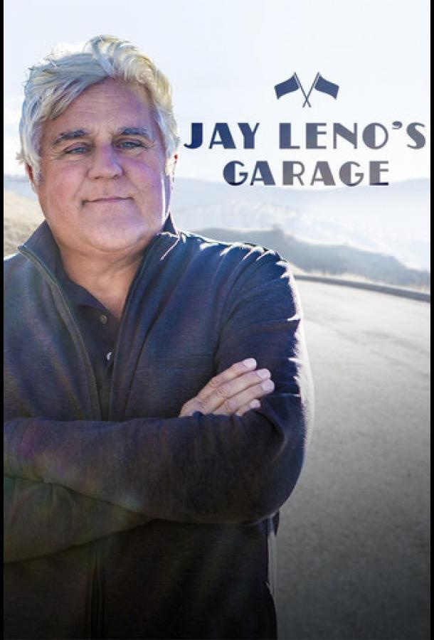 Гараж Джея Лено / Jay Leno's Garage (2015) смотреть онлайн 1 сезон