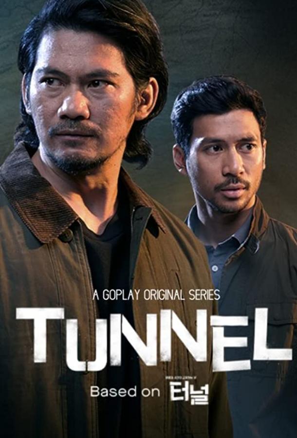 Тоннель (2019)