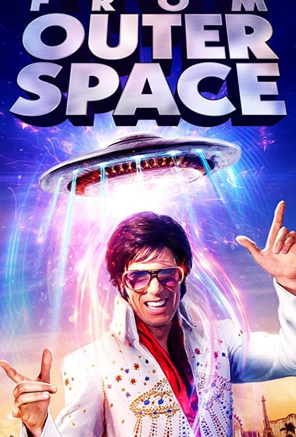 Элвис из дальнего космоса (2020)