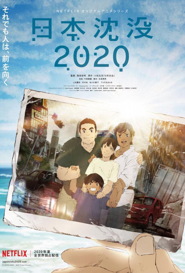 Затопление Японии 2020