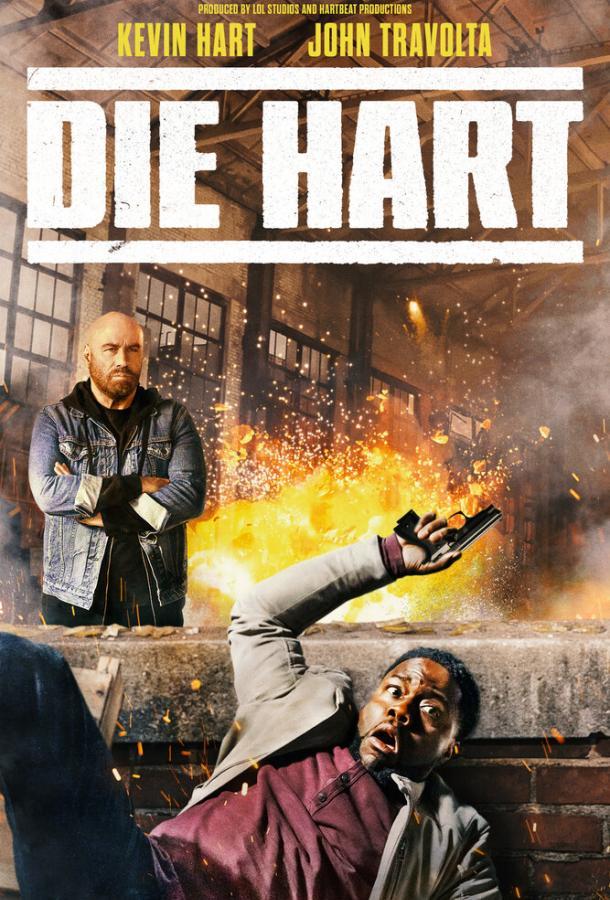 Крепкий Харт / Die Hart 2020 1 сезон  серия