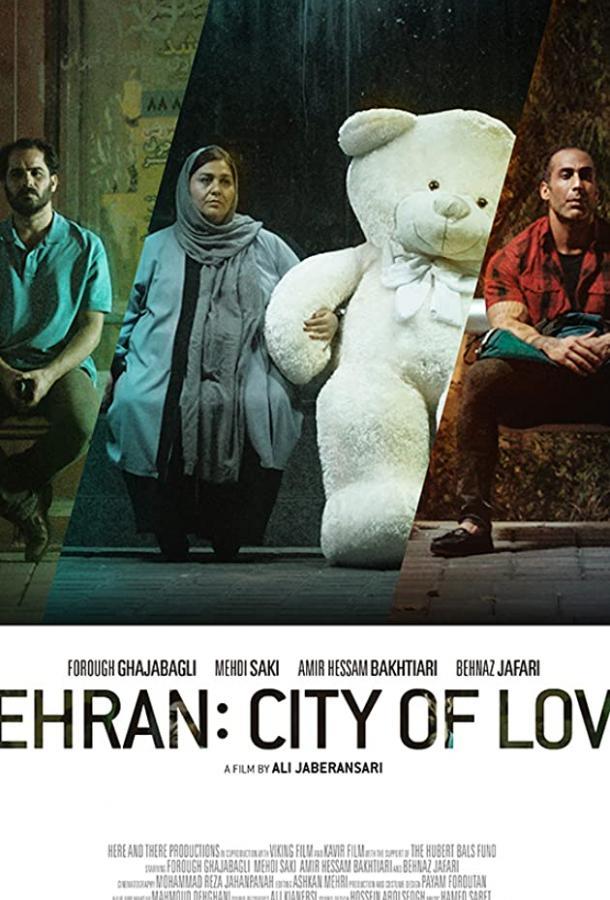 Тегеран — город любви