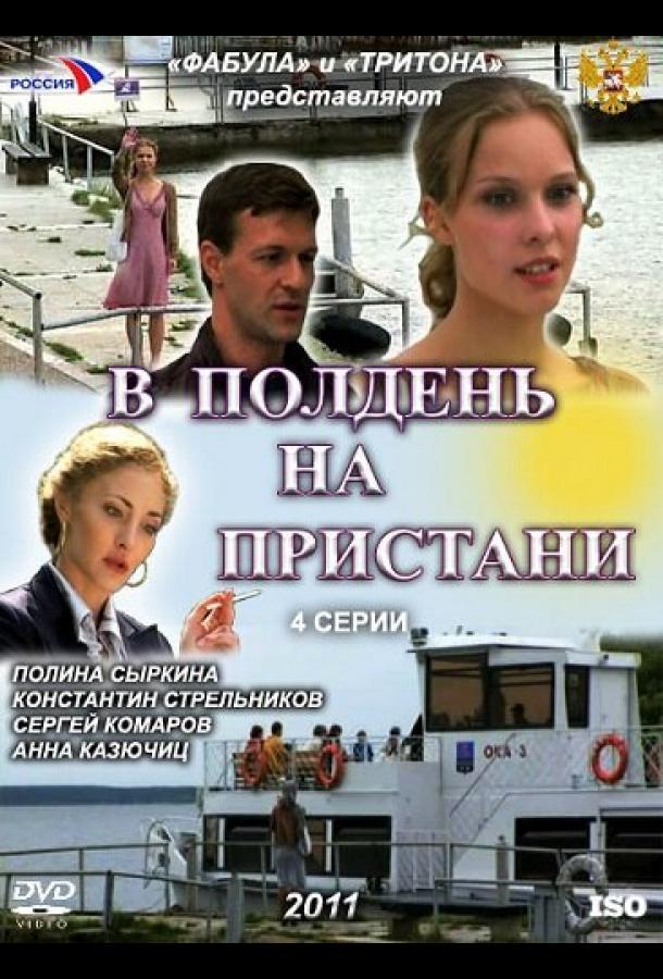 В полдень на пристани сериал (2011)