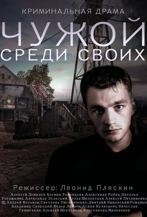 Чужой среди своих сериал (2014)