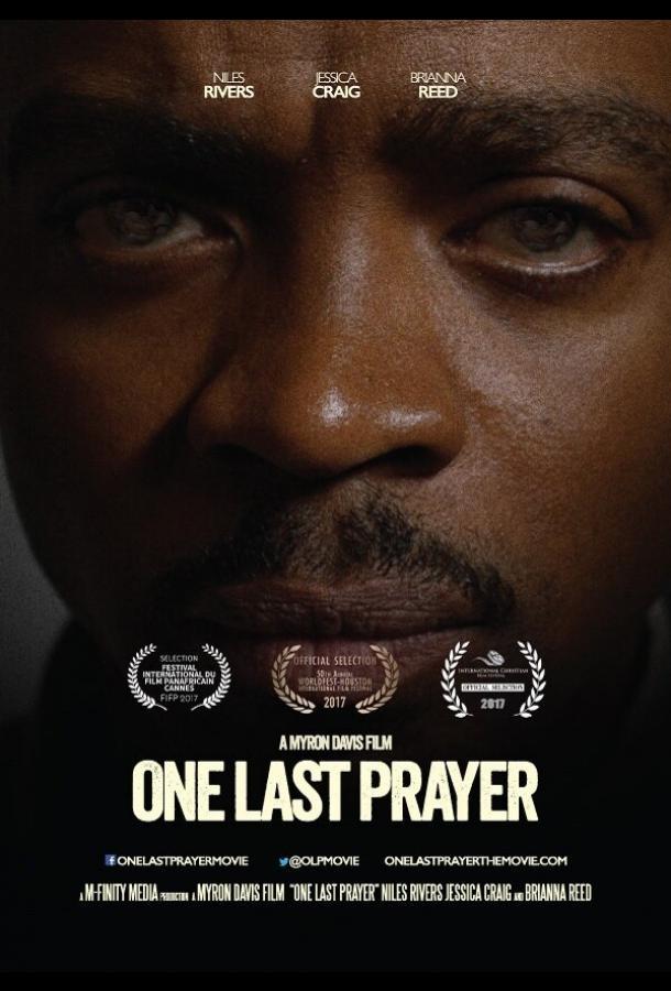 Последняя молитва