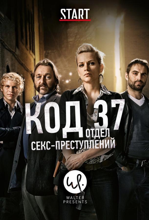 Код 37: Отдел секс-преступлений