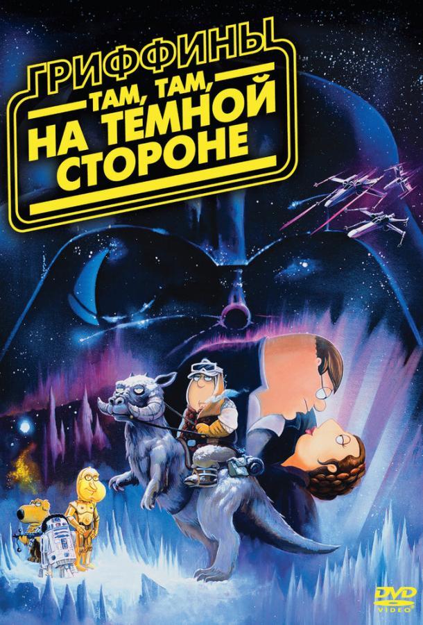 Гриффины: Там, там, на темной стороне (2009)