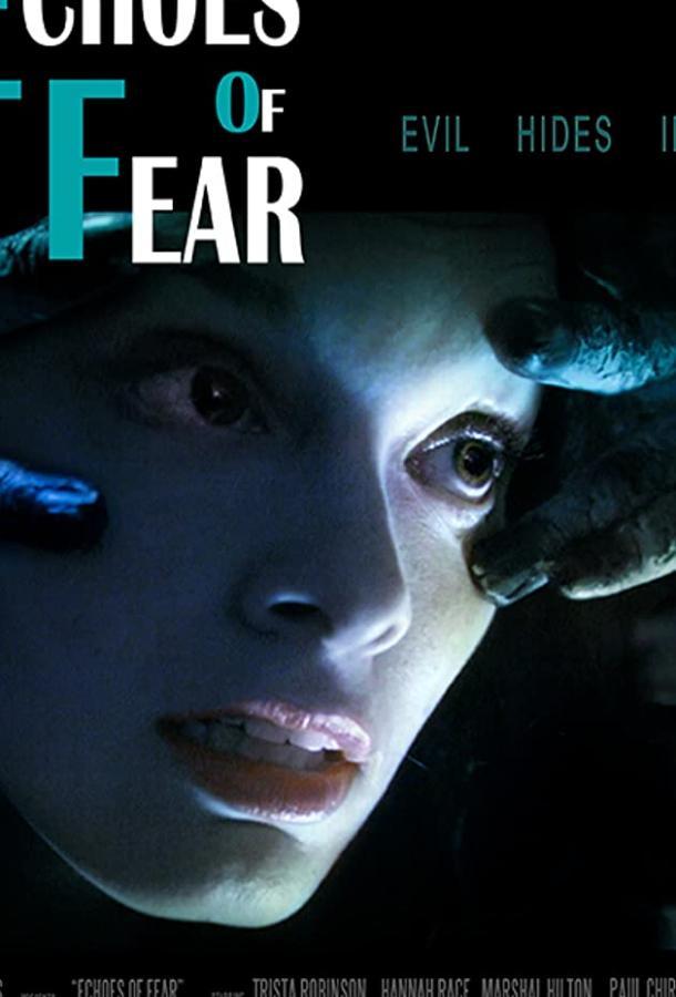 Эхо страха