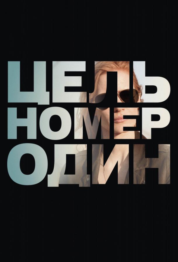 Цель номер один фильм (2012)