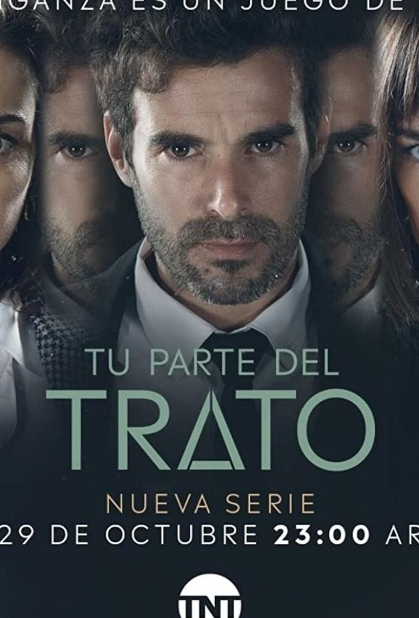 Твоя часть сделки / Tu Parte del Trato (2019) смотреть онлайн 1 сезон