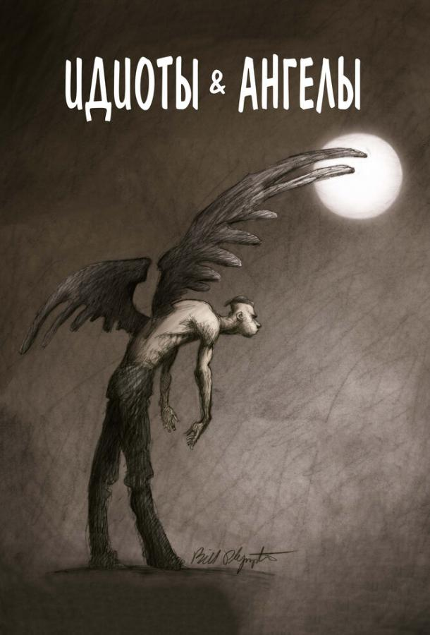 Идиоты и ангелы / Idiots and Angels (2008) смотреть онлайн