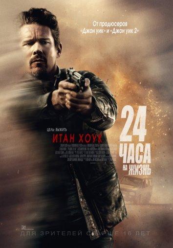 24 часа на жизнь  (2017).