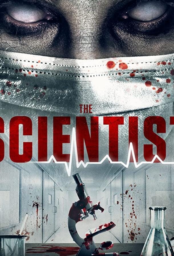 Учёный / The Scientist (2020) смотреть онлайн